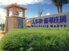 石林台湾农民创业园【国家公园、农业休闲观光】